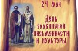 Sfinții Chiril și Metodiu, sărbătoriți de întreaga lume slavă în fiecare zi de 24 mai: Fiecare națiune trebuie să cunoască slova lui Dumnezeu în limba sa maternă!